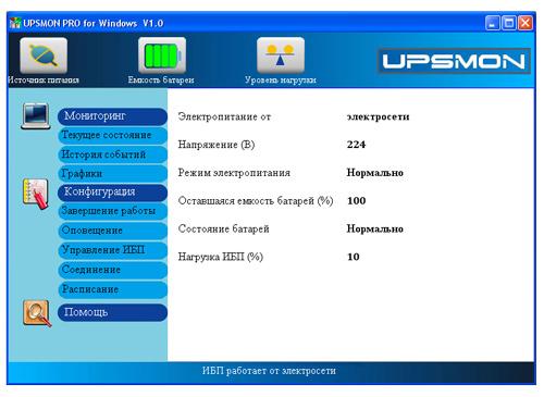 Для бесплатного скачивания доступна новая версия программного обеспечения UPSMON Pro