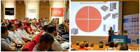 Компания Powercom приняла участие в ежегодной дилерской конференции