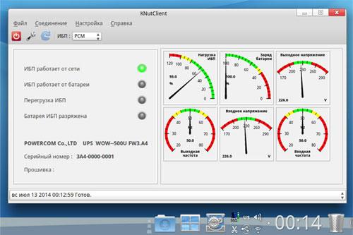 ИБП POWERCOM полностью совместимы с новыми версиями ОС ROSA