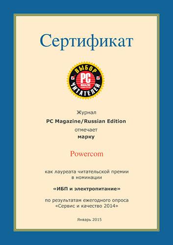 Powercom – лауреат премии «Сервис и качество 2014»