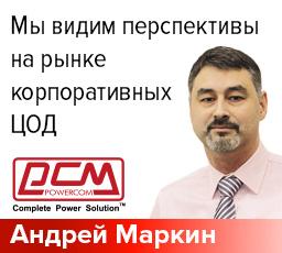 Андрей МАРКИН, глава представительства компании Powercom в России