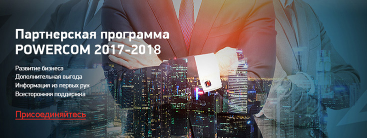 Партнерская программа POWERCOM 2017-2018