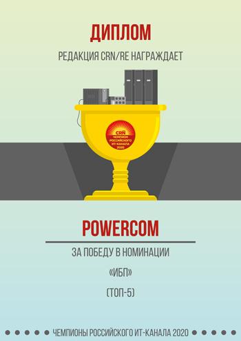 POWERCOM – в числе победителей рейтинга CRN/RE