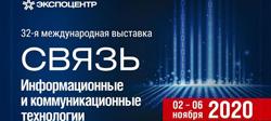 СВЯЗЬ-2020