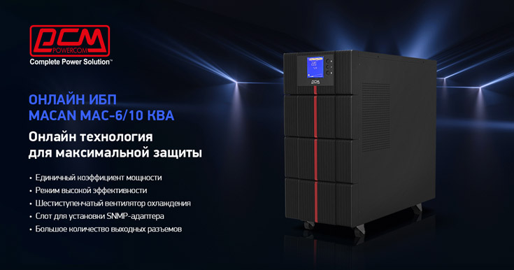 ИБП POWERCOM MAC-6K и 10K