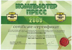 Сертификат КомпьютерПресс