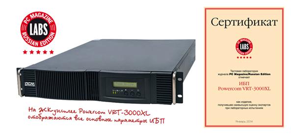 Наивысшая оценка для Powercom VRT-3000XL