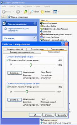 Настройка действий Windows XP