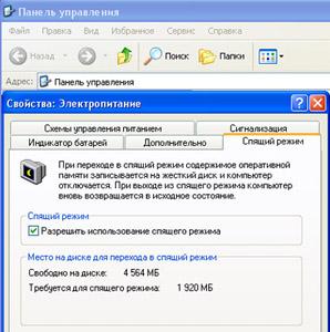 Включения спящего режима Windows XP
