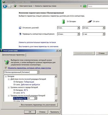 Настройка действий Windows Vista
